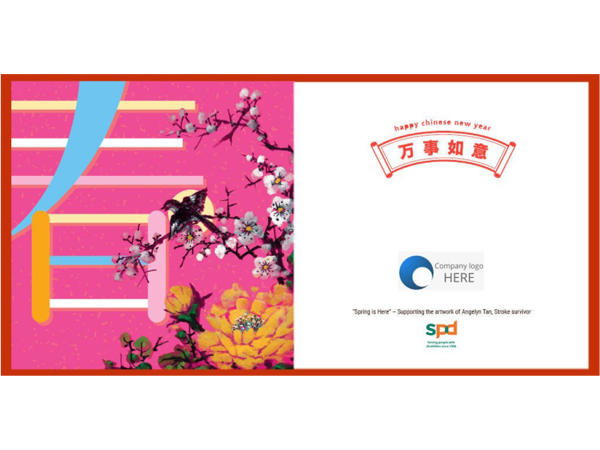 Picture of Static e-Card: Chinese New Year 2021