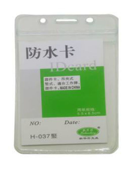 Picture of PVC Transparent Card Holder with ziplock-9cm x 12cm